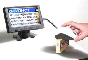 Электронный ручной видео-увеличитель